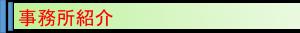 hp2%e3%82%bf%e3%82%a4%e3%83%88%e3%83%ab%e4%ba%8b%e5%8b%99%e6%89%80%e7%b4%b9%e4%bb%8b